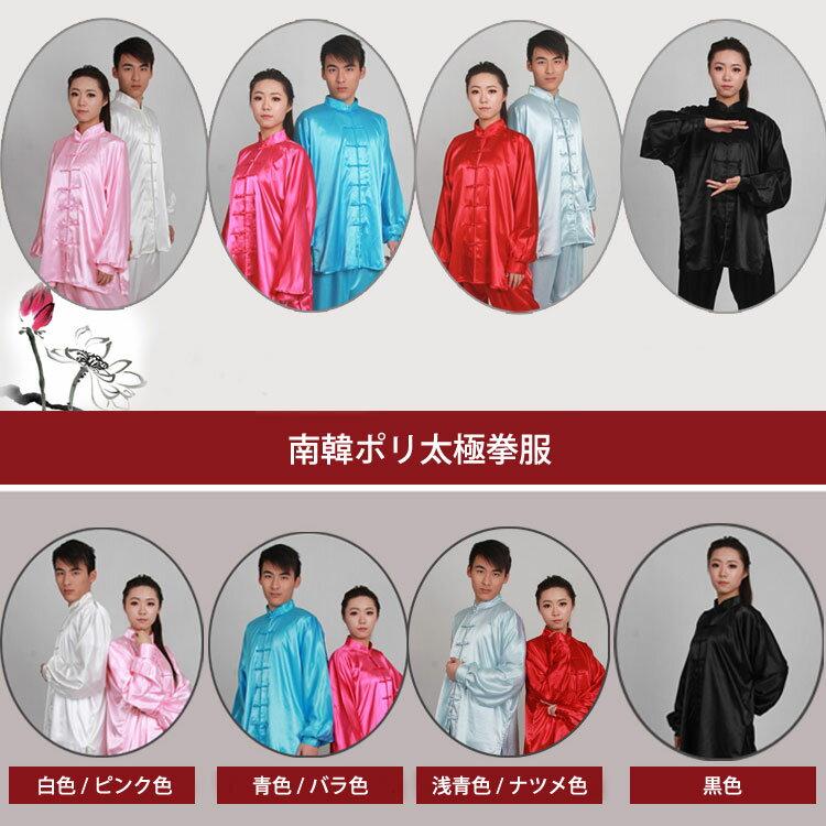 【服】当店でしか手に入れられない珍しい表演服です!南韓ポリ太極拳服