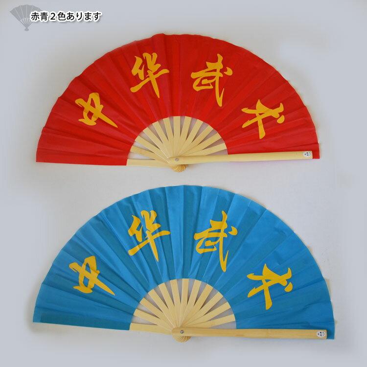 太極拳扇1開いたら音が出る竹製で持ちやすい太極扇赤青地白骨黄色字中華武術扇