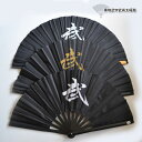 【太極拳】【扇】開いたら音が出る竹製で持ちやすい太極扇!黒地武字武術太極扇