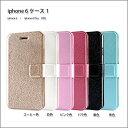 ショッピングアイフォン6 ケース 手帳型 iphone 6ケース1