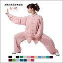【太極拳】【服】高弾麻太極拳表演服 全19色