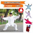 【太極拳】【服】新着ポリ&綿太極拳表演服 全13色
