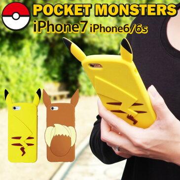 iphone7 ケース シリコン キャラクター ポケモン スマホケース ピカチュウ iphone6 シリコンケース ポケットモンスター グッズ iphoneケース iphone6S iphone6 グッズ イーブイ Pokemon gourmandise POKE-518A