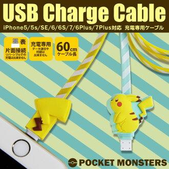 閃電的設備都支援 USB 電纜的皮卡丘寵物小精靈玩具寵物小精靈去絕交戳 537A 537B 寵物小精靈去
