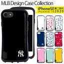 iPhone8 ケース iPhone7 カバー iPhone6S iPhone6 MLB 正規品 メジャーリーグ 背面カード収納 アイフォン8 バンパー 電磁波防止シート付 耐衝撃 iPhoneケース メジャーリーグ ヤンキースドジャース レッドソックス NYY LAD