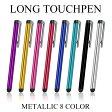 【メール便送料無料】 タッチペン[ロングタイプ] (スマートフォン アイフォン iphone スマホ ipad アイパッド タッチパネル ミニ)touchpen-l