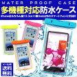 メール便送料無料 防水ケース 全機種対応 防水ケース 防水カバー iPhone6 iPhone6S 防水ケース iPhone6S Plus XPERIA Z4 GALAXY 他 全機種対応