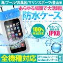防水レベル IPX8 最高水準 100%完全防水ケース ポーチ iPhone XPERIA AQUOS ARROWS SIMフリーなど多機種に対応 夏 海 プール お風呂 マリンスポーツ 登山などで大活躍!!