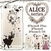 iPhone 専用 デザインケース【アリスシリーズ】 クリアケース iPhone6S Plus iPhoneSE スマホケース スマホカバー スマートフォン アリス 可愛い かわいい オシャレ 人気 女性 レディース Appleマーク リンゴ 童話