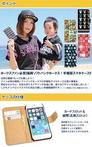 ホークスグッズホームユニフォーム04DIARY手帳型スマホケースほぼ全機種対応iPhone6iPhone5SA03KYV32F-02GF-04GSC-02GSC-04GSC-05GSH-01GSH-03GSO-03GS0-04G401SO402SH302KCMate7Nexus6ZenFone5カバー福岡ソフトバンクホークス公認デザイン
