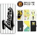 【メール便送料無料】 スマホケース 手帳型 全機種対応 阪神タイガース承認 ( iPhone7 pl
