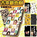 吉本新喜劇 iphone7 ケース 手帳型 ほぼ全機種対応 スマホ iphone6s iPhone7