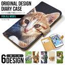 【メール便送料無料】 スマホケース 手帳型 全機種対応 子猫 ( iPhone7 iPhone7 plus iPhoneSE iphone6 ケース xperia xz SO-01J aquos galaxy 507SH 他 おしゃれ デザイン 携帯ケース ) 05P03Dec16