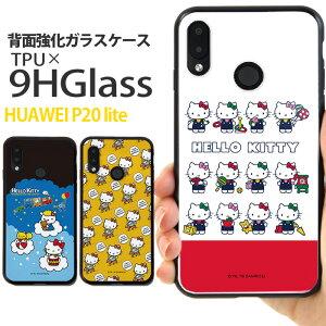 HUAWEI P20 lite HWV32 ケース キティちゃん グッズ