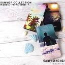 Galaxy S8 SC-02J ケース 手帳型 ギャラクシー docomo ドコモ 携帯ケース カバー デザイン サマーラブ 夏 海