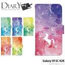 Galaxy S9 docomo SC-02K ケース 手帳型 ギャラクシー ドコモ 携帯ケース カバー デザイン 水彩ユニコーン