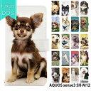AQUOS sense3 SH-M12 ケース 手帳型 スマホケース アクオスセンス3 携帯ケース カバー デザイン 選べる かわいい イヌ 動物 アニマル 犬
