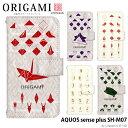 AQUOS sense plus SH-M07 ケース 手帳型 アクオス 楽天モバイル カバー デザイン yoshijin 折り紙 和柄 和風