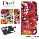 Xperia XZ 601SO ケース 手帳型 エクスペリア Softbank ソフトバンク 携帯ケース カバー デザイン 花柄 かわいい 花 パータン フラワー おしゃれ 大人女子
