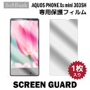 SoftBank AQUOS PHONE Xx mini SoftBank 303SH 液晶保護フィルム 1枚入り 液晶保護シート スマホ 保護フィルム スマートフォン フィルム