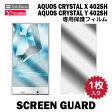 SoftBank AQUOS CRYSTAL X 402SH 液晶保護フィルム 1枚入り 液晶保護シート スマホ 保護フィルム スマートフォン フィルム