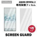 SoftBank AQUOS CRYSTAL 2 403SH/Y!mobile AQUOS CRYSTAL Y2 403SH 液晶保護フィルム 1枚入り 液晶保護シート スマホ 保護フィルム スマートフォン フィルム