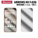 docomo ARROWS NX F-02G 液晶保護フィルム 1枚入り 液晶保護シート スマホ 保護フィルム スマートフォン フィルム