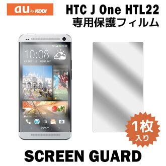 au HTC J One HTL22液晶屏保護膜1張裝液晶保護片智慧型手機保護膜智慧型手機膠卷05P01Oct16
