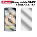 docomo Disney Mobile SH-05F 液晶保護フィルム 1枚入り 液晶保護シート スマホ 保護フィルム スマートフォン フィルム