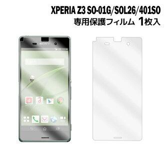 DoCoMo Xperia Z3 等-01 G/非盟 Xperia Z3 SOL26/軟銀 Xperia Z3 401SO 液晶保護膜一與液晶保護板智慧手機保護膜智慧手機電影