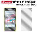 docomo Xperia Z1 F SO-02F 液晶保護フィルム 1枚入り 液晶保護シート スマホ 保護フィルム スマートフォン フィルム