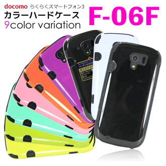 docomo輕鬆智慧型手機3 F-06F硬體情况智慧型手機情况智慧型手機智慧型手機覆蓋物智慧型手機覆蓋物情况智慧型手機覆蓋物docomo hd-f06f