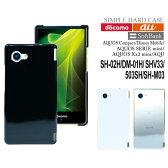 AQUOS Compact SH-02H ハードケース スマホケース スマートフォン スマホカバー スマホ カバー ケース スマートフォンカバー ワイモバイル ネクサス6 google グーグル 楽天モバイル SIMフリー MVNO hd-sh02h