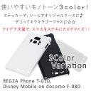 【2つ買っておまけ1つGET】docomo REGZA T-01D/Disney F-08D 専用 ハードケース(スマホケース スマートフォン スマホカバー スマホ カバー ケース ドコモ F08D ディズニーモバイル レグザフォン)hd-t01d【10P05Apr14M】