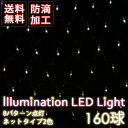 ネット型 イルミネーション LED 160球 ナイアガラ (ライト 室内用 屋外用 LEDイルミネーション ホワイト ゴールド パープル ミックス イルミネーシ...