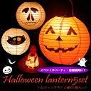 ハロウィンDesign提灯5個セット (提灯型 かぼちゃ パンプキン パーティグッズ イベント ジャックオーランタン )電飾 宅配送料無料