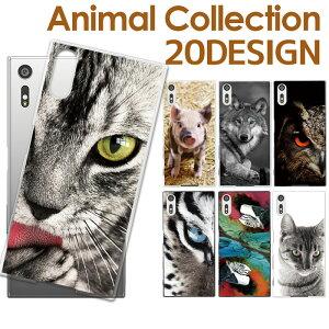 スマホケース Xperia XZ1 Android One S1 galaxy s8 edge iPhoneX iPhone8 iPhone7 digno f F-01K SC-03J SC-04J SH-01K SH-03J SHV40 605SH 606SH SO-01K SO-02K SOV36 701SO ZenFone4 【アニマル20選】 デザイン ハード