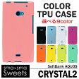 【在庫処分】 softbank AQUOS CRYSTAL2 TPUケース スマホケース スマートフォン スマホカバー アクオス j-crystal2