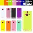 【在庫処分】 au HTC J butterfly HTL23 TPUケース スマホケース スマホカバー スマートフォン ソフトケース htc j-htl23