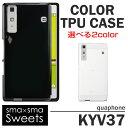 Qua phone KYV37 TPUケース スマホケース スマートフォン スマホカバー スマホ カバー ケース エイスース アスース j-kyv37