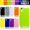 【在庫処分】 au AQUOS PHONE SERIE SHL23 TPUケース スマホケース スマホカバー スマートフォン ソフト アクオスフォン セリエ j-shl23