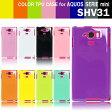 【在庫処分】 au AQUOS SERIE mini SHV31 TPUケース スマホケース スマホカバー スマートフォン ソフトケース エイユ アクオスセリエ j-shv31