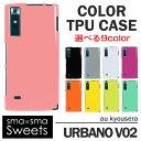 【在庫処分】 URBANO V02 TPUケース スマホケース スマートフォン スマホカバー アルバーノ j-v02