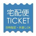 宅配チケット【商品代金540円は宅配便送料ですので発送後の返金不可】