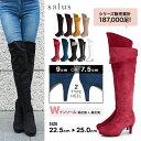 【送料無料】salus(サルース)ロングブーツ ニーハイブーツ ブーツ 靴 美脚 2wayブーツ ヒール7.5cm 9cm ブラック グレージュ ブラウン