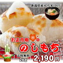 ショッピング新潟 【お正月用のしもち】こうごのこだわりのし餅 2kg【無添加・生もち】
