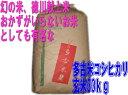 【徳川献上米】28年産 多古米コシヒカリ 玄米30kg