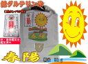 【新米】28年産 千葉県産 春陽 (低グルテリン米) 白米 10kg(5kg×2)02P03Dec16