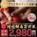 職人絶賛!理想郷寿司用米5kg(1kg×5)