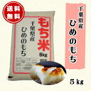 【もち米】30年産 千葉県産 ヒメノモチ 白米 5kg...